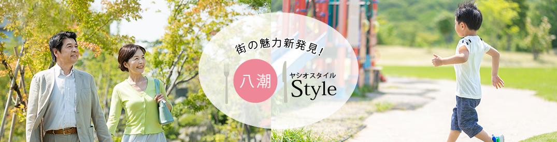 八潮Style