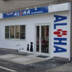 Dog salon ALOHA (ドッグサロン アロハ)